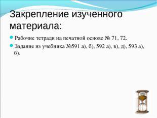 Закрепление изученного материала: Рабочие тетради на печатной основе № 71, 72