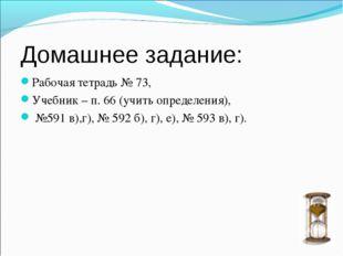Домашнее задание: Рабочая тетрадь № 73, Учебник – п. 66 (учить определения),