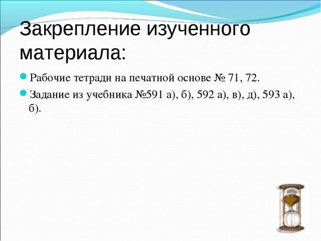 Закрепление изученного материала: Рабочие тетради на печатной основе № 71, 72...