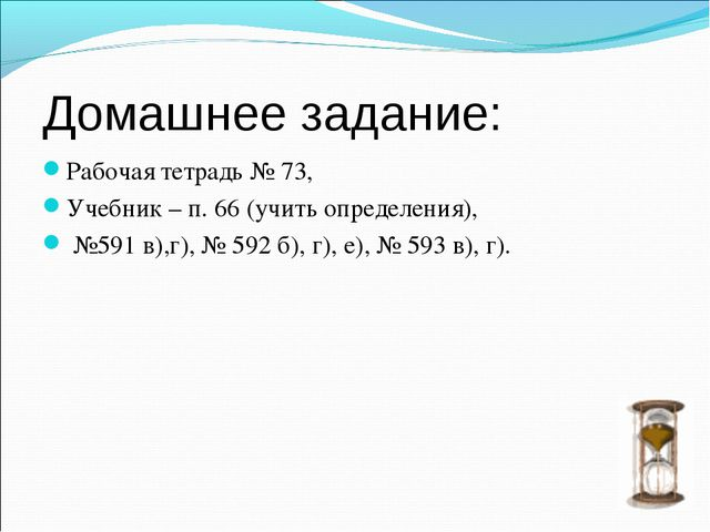 Домашнее задание: Рабочая тетрадь № 73, Учебник – п. 66 (учить определения),...
