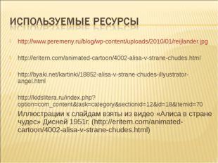 http://www.peremeny.ru/blog/wp-content/uploads/2010/01/reijlander.jpg http://