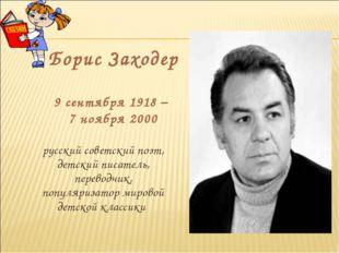 Борис Заходер 9 сентября 1918 – 7 ноября 2000 русский советский поэт, детски