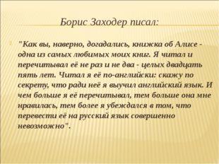 """Борис Заходер писал: """"Как вы, наверно, догадались, книжка об Алисе - одна из"""