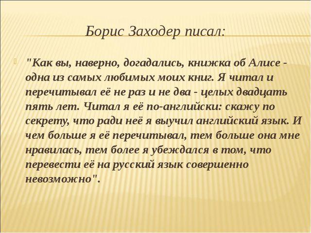 """Борис Заходер писал: """"Как вы, наверно, догадались, книжка об Алисе - одна из..."""
