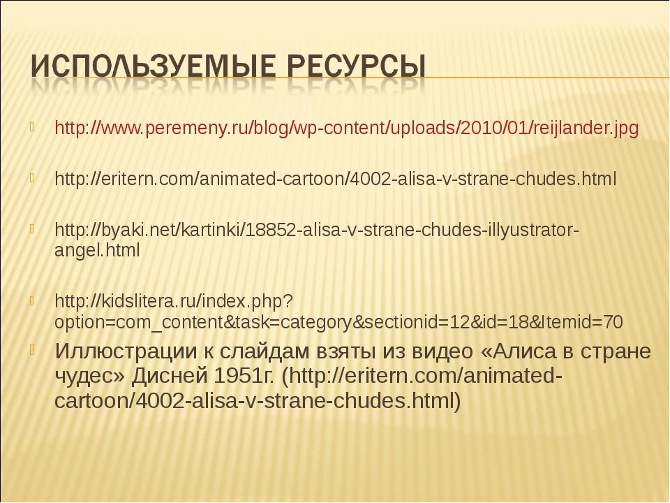 http://www.peremeny.ru/blog/wp-content/uploads/2010/01/reijlander.jpg http://...