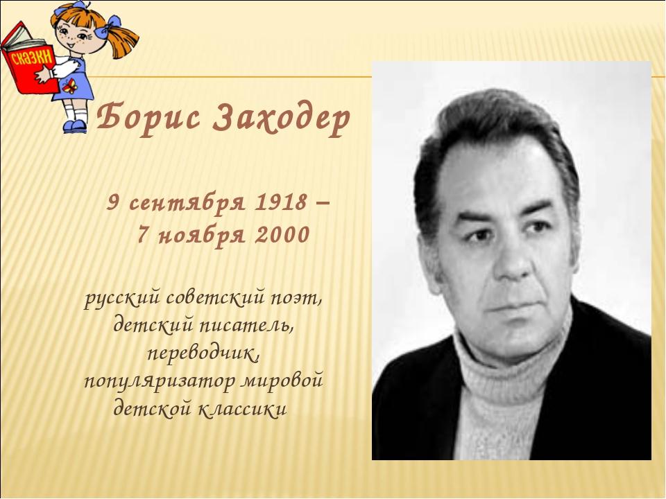 Борис Заходер 9 сентября 1918 – 7 ноября 2000 русский советский поэт, детски...