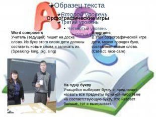 Орфографические игры Word composers Учитель (ведущий) пишет на доске слово. И