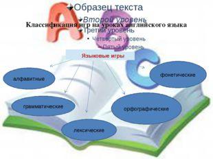 Классификация игр на уроках английского языка фонетические орфографические ле
