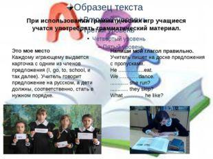 При использовании грамматических игр учащиеся учатся употреблять грамматическ