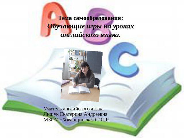 Тема самообразования: Обучающие игры на уроках английского языка. Учитель ан...