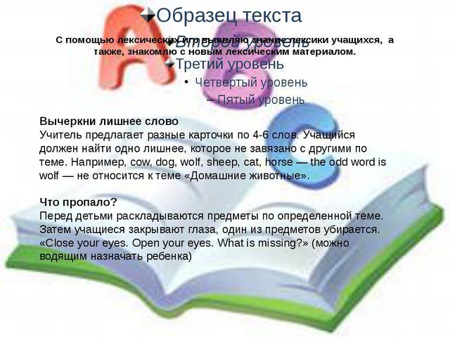 С помощью лексических игр выявляю знание лексики учащихся, а также, знакомлю...