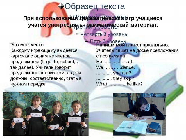 При использовании грамматических игр учащиеся учатся употреблять грамматическ...