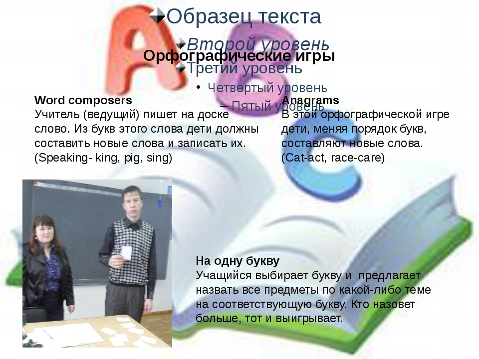 Орфографические игры Word composers Учитель (ведущий) пишет на доске слово. И...