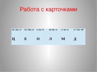 Работа с карточками 4х²-4ху+у² 25+10а+а² у²-6у+9 16+8х+х² х²-4х+4 х²+14х+49 Ц