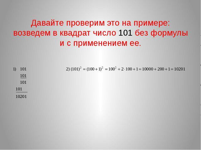 Давайте проверим это на примере: возведем в квадрат число 101 без формулы и с...