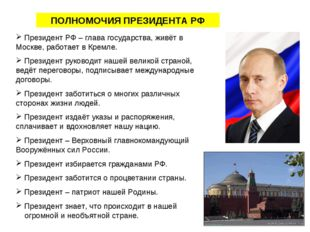 ПОЛНОМОЧИЯ ПРЕЗИДЕНТА РФ Президент РФ – глава государства, живёт в Москве, ра