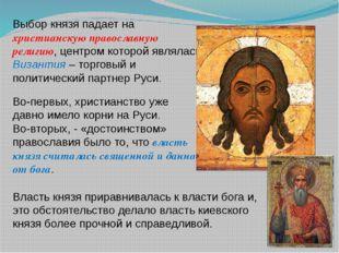 Выбор князя падает на христианскую православную религию, центром которой явля