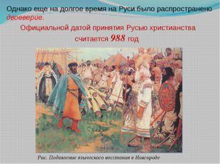 Однако еще на долгое время на Руси было распространено двоеверие. Официальной