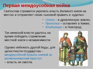Первая междоусобная война Святослав стремится укрепить власть Великого князя
