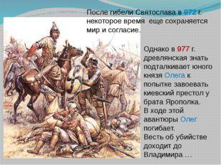 Однако в 977 г. древлянская знать подталкивает юного князя Олега к попытке за