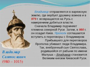 Владимир Святославич (980 – 1015) Владимир отправляется в варяжскую землю, гд
