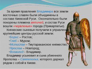 За время правления Владимира все земли восточных славян были объединены в сос