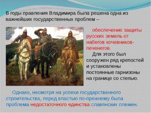 обеспечение защиты русских земель от набегов кочевников-печенегов. Для этого