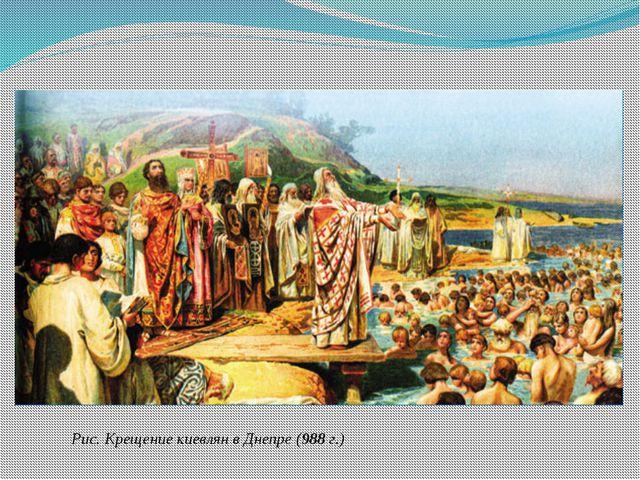 Рис. Крещение киевлян в Днепре (988 г.)