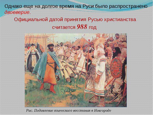 Однако еще на долгое время на Руси было распространено двоеверие. Официальной...