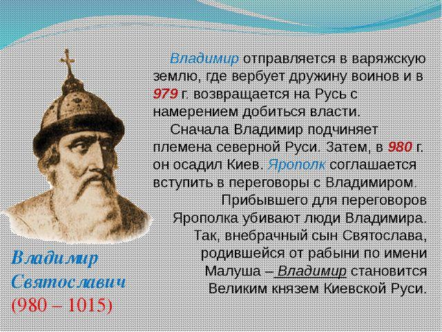 Владимир Святославич (980 – 1015) Владимир отправляется в варяжскую землю, гд...