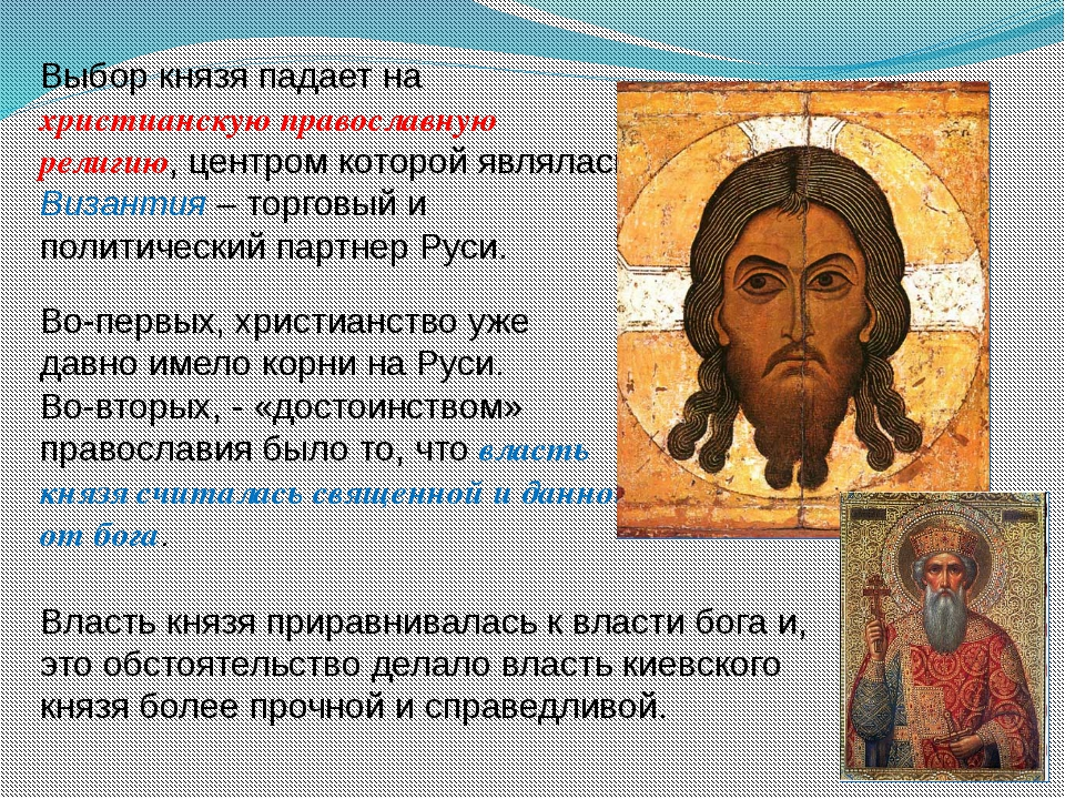 Выбор князя падает на христианскую православную религию, центром которой явля...