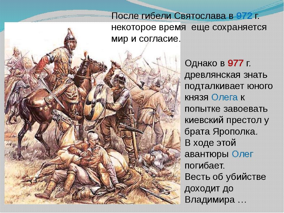 Однако в 977 г. древлянская знать подталкивает юного князя Олега к попытке за...
