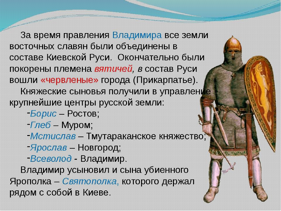 За время правления Владимира все земли восточных славян были объединены в сос...