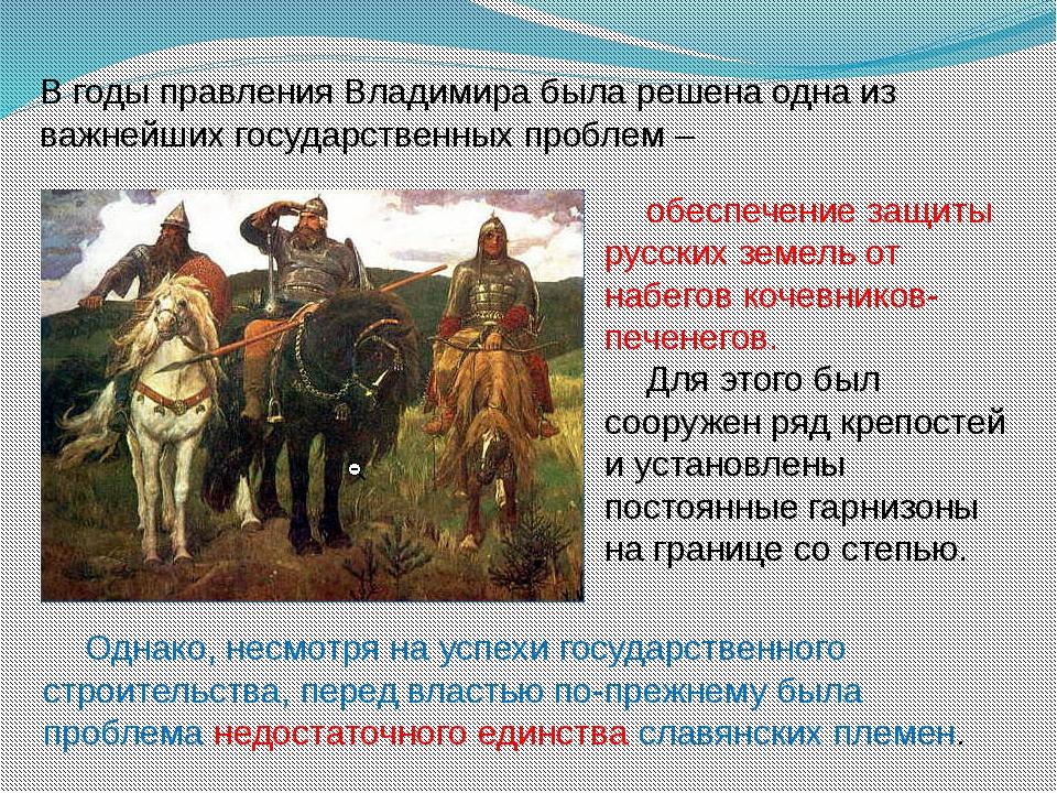 обеспечение защиты русских земель от набегов кочевников-печенегов. Для этого...