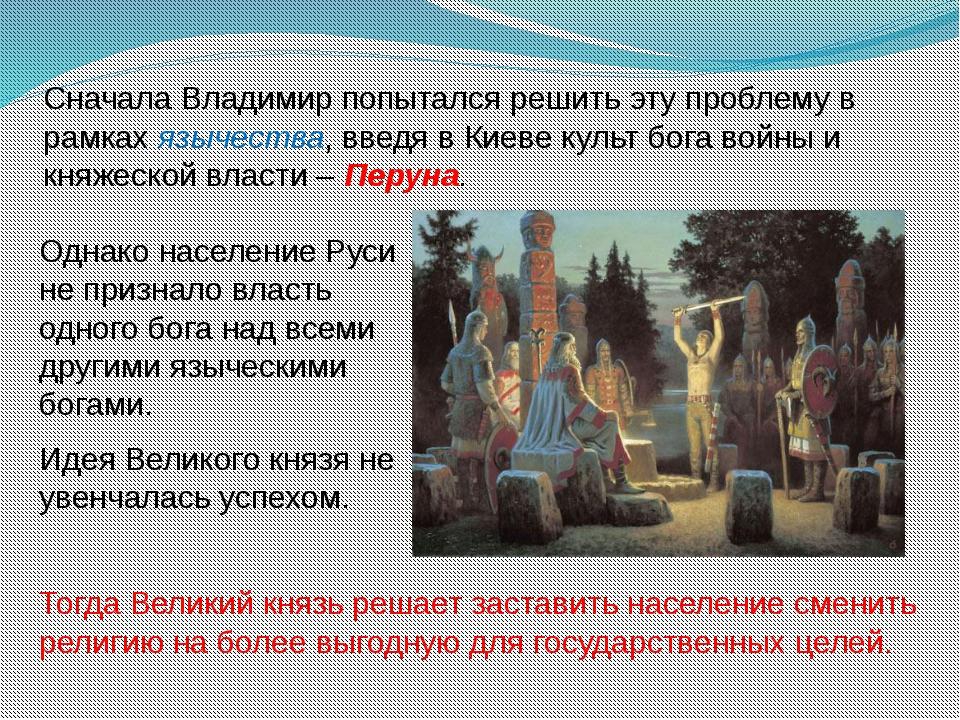 Сначала Владимир попытался решить эту проблему в рамках язычества, введя в Ки...