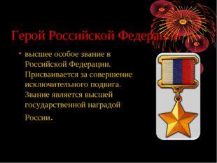 Герой Российской Федерации высшее особое звание в Российской Федерации. Прис