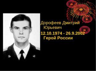 ДорофеевДмитрий Юрьевич 12.10.1974 - 26.9.2002 Герой России