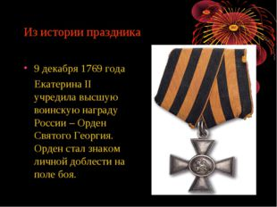 Из истории праздника 9 декабря 1769 года Екатерина II учредила высшую воинску