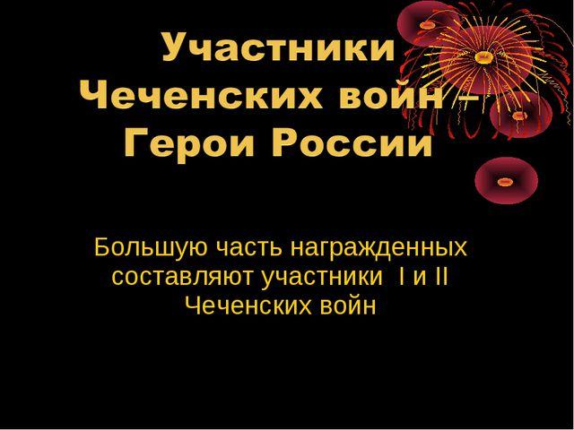 Большую часть награжденных составляют участники I и II Чеченских войн