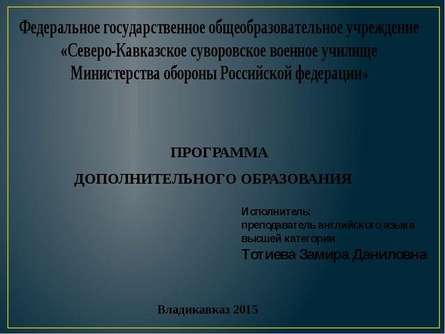 Владикавказ 2015 Исполнитель: преподаватель английского языка высшей категори...