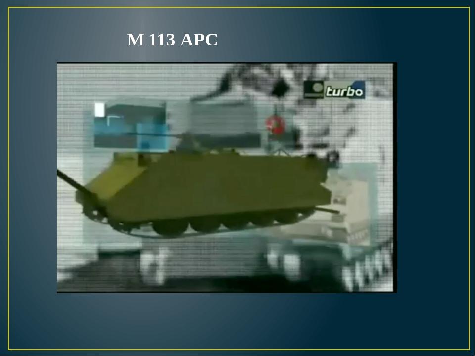 М 113 АРС