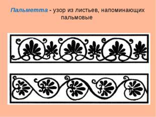 Пальметта - узор из листьев, напоминающих пальмовые