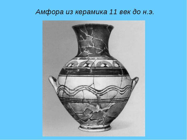 Амфора из керамика 11 век до н.э.