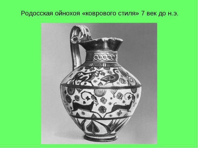 Родосская ойнохоя «коврового стиля» 7 век до н.э.