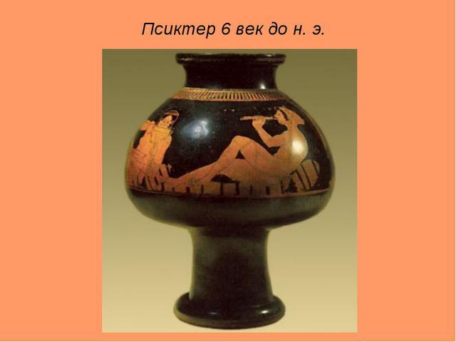 Псиктер 6 век до н. э.