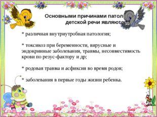 Основными причинами патологии детской речи являются: * различная внутриутроб