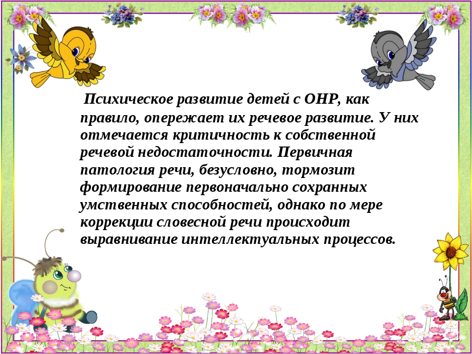 Психическое развитие детей с ОНР, как правило, опережает их речевое развитие...