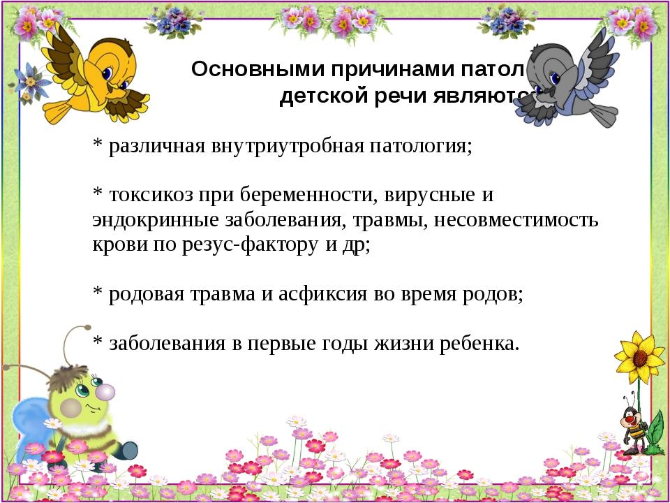 Основными причинами патологии детской речи являются: * различная внутриутроб...