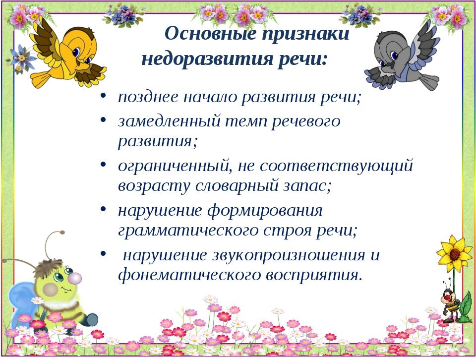 Основные признаки недоразвития речи: позднее начало развития речи; замедленн...
