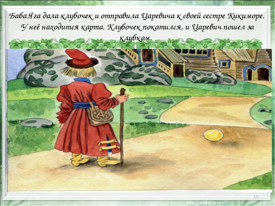 * Баба Яга дала клубочек и отправила Царевича к своей сестре Кикиморе. У неё...